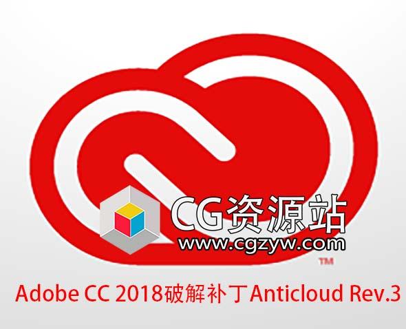 Adobe CC 2018 Win破解补丁Anticloud Rev.3