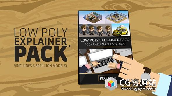 100个C4D低多边形模型角色/小汽车/树木/草地包含绑定3D元素包