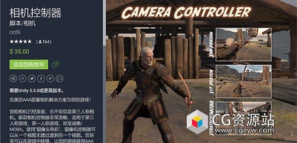 Unity 相机控制器插件Camera Controller v3.348