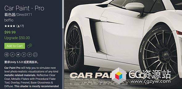 Unity可视化材质着色器插件Unity Asset – Car Paint Pro v3.1