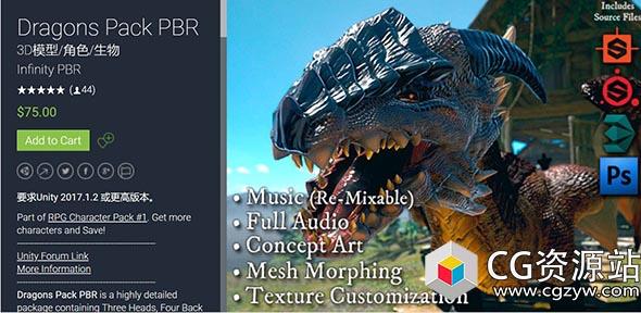 Unity 3D模型龙生物RPG角色包 Dragon Pack PBR v38