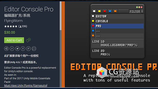 Unity代替编辑器控制台插件Editor Console Pro v3.966