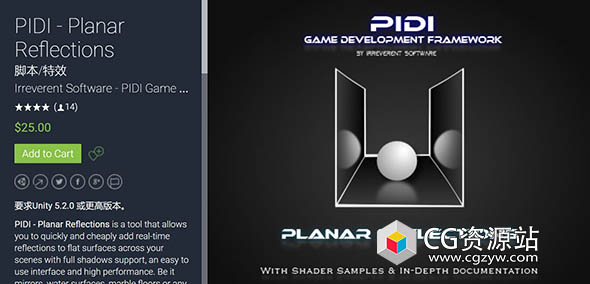 Unity PIDI – 平面反射脚本PIDI – Planar Reflections v1.6