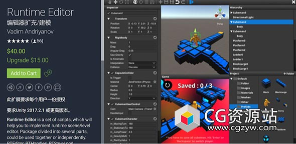 Unity运行时场景/级别编辑器 Runtime Editor 2.26