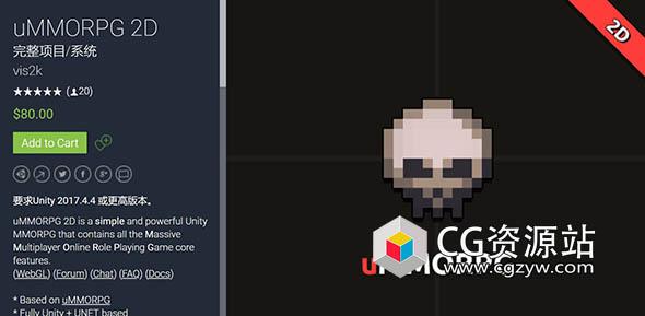 Unity大型多人在线角色游戏 uMMORPG 2D v 1.50