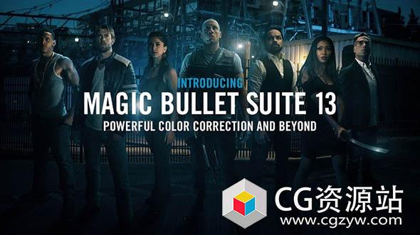 红巨星调色插件套装Red Giant Magic Bullet Suite 13.0.9 (Win/Mac) 免费下载