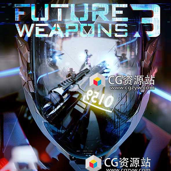 未来科幻能量激光镭射等离子武器开枪无损音效V3