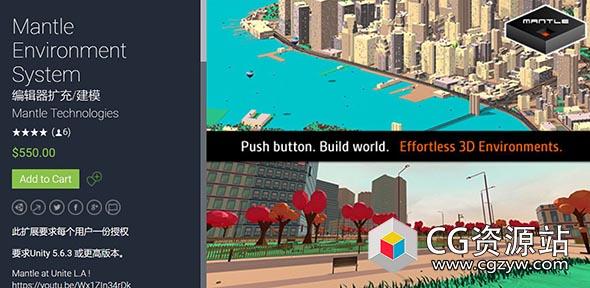 Unity自动化城市地形和交通系统生成工具Mantle Environment System v1.3.2