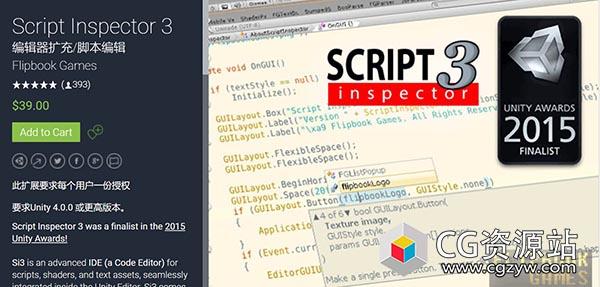 Unity3D代码编辑器扩充/工具脚本 Script Inspector 3 – 3.0.28